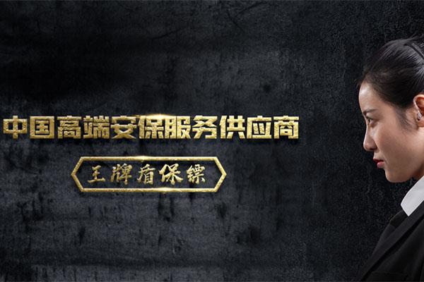 广州女保镖的职业原则有哪些?