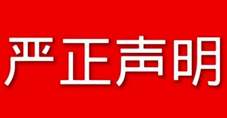 关于(北京黑鹰安全顾问有限公司)抄袭、盗用、仿冒我公司的著作权、知识产权、商标权等信息的严正声明!